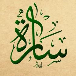 سارّة بنت هشام النوري