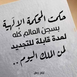 زين العابدين