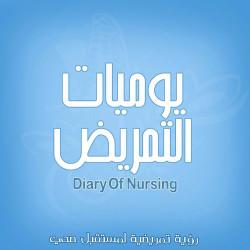 يوميات التمريض