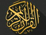 بوت الباحث القرآني المطور 🔍