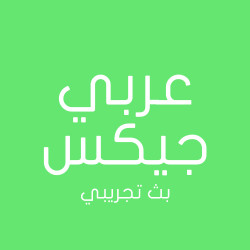 عربي جيكس